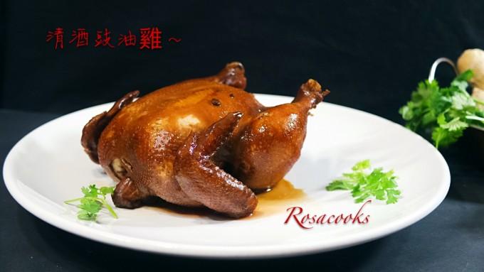 清酒豉油雞~家常版