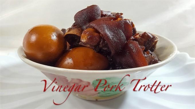 添丁甜醋豬腳羌~Vinegar Pork Trotter